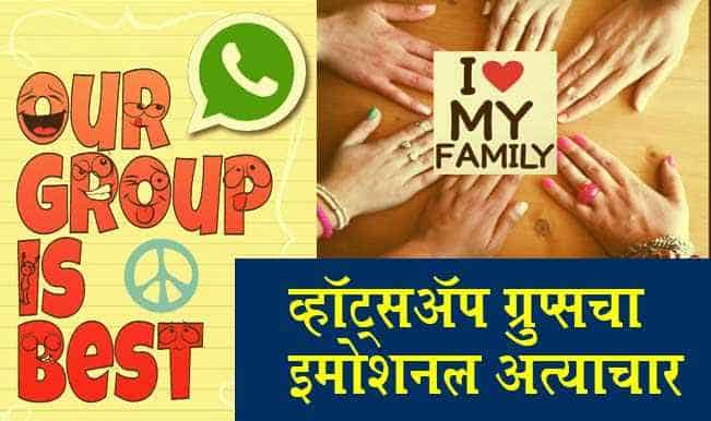 whatsapp group names for family