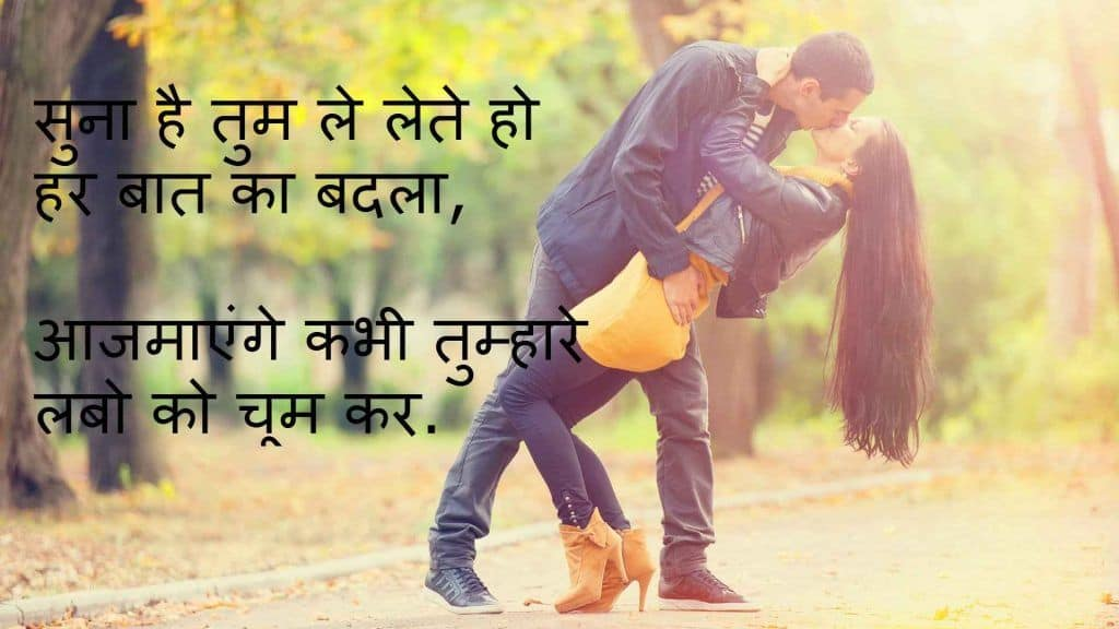 Romantic-Status-for-Whatsapp-in-Hindi